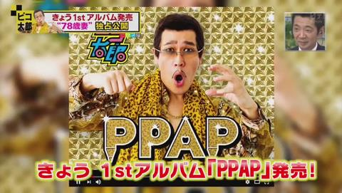 PPAP 1stアルバム発売