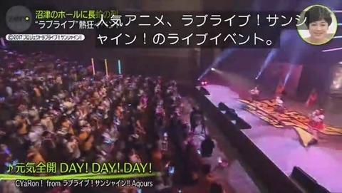 沼津 ラブライブイベント