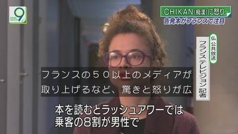 「CHIKAN」を読んだフランステレビジョン記者