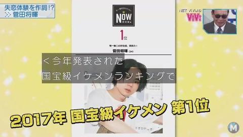 「国宝級イケメン」 菅田将暉 ランキング1位
