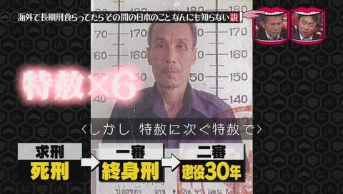 水曜日のダウンタウン タイで刑務所にいた 竹澤恒夫さん