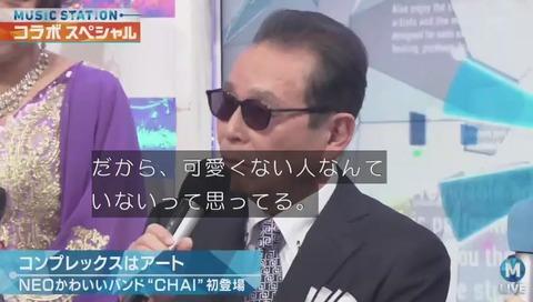 「ミュージックステーション」『CHAI』タモリにタメ語