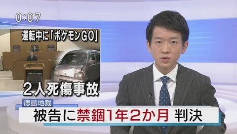 ポケモンGOをしながら運転で死亡事故