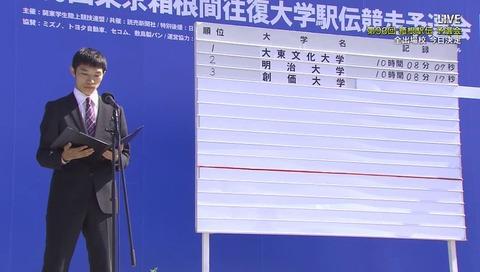 第93回箱根駅伝予選 創価大学 (2)