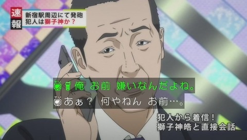 『いぬやしき』宮根誠司