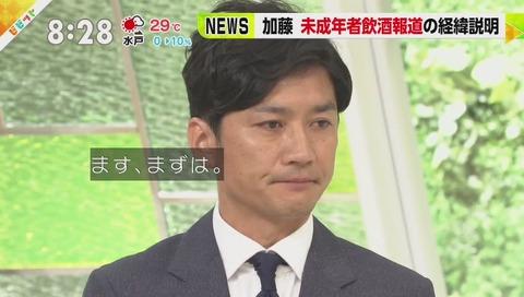 真矢みき NEWS加藤を叱る