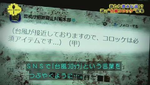 警視庁 台風コロッケ