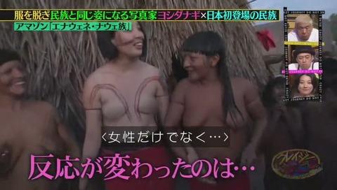 『クレイジージャーニー』アマゾン「エナウェネ・ナウェ族」