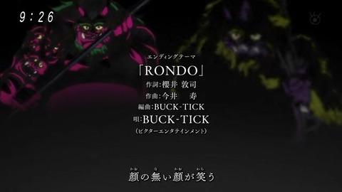 アニメ ゲゲゲの鬼太郎 50話 エンディング「RONDO」