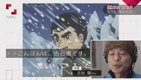 NHK クローズアップ現代 古谷徹