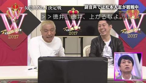 女芸人No.1決定戦「ザ・ダブリュー」副音声 松本