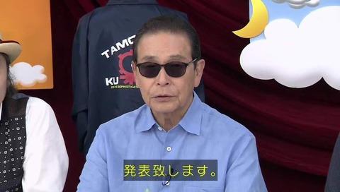 タモリ倶楽部『空耳アワード』2017年