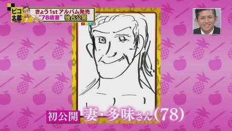 ピコ太郎の妻 似顔絵