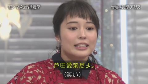 広瀬アリス、「やしろ優」の「芦田愛菜」の物真似