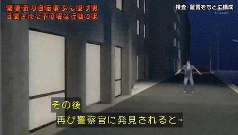 列島警察捜査網THE追跡 自転車蹴り倒し男 CG 逃げる男