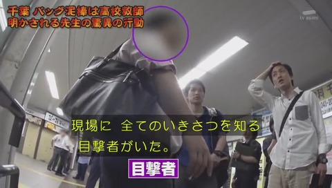 『列島警察捜査網THE追跡』「置き引き先生」画像