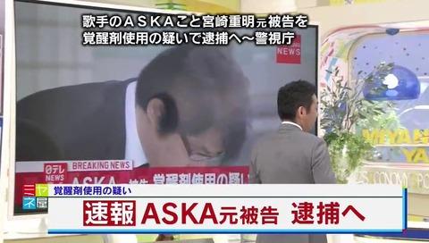 ミヤネ屋 ASKA 逮捕テロップ