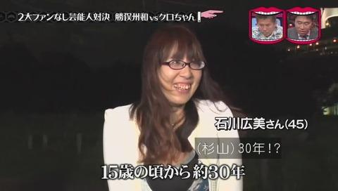 勝俣ファン 石川広美 さん