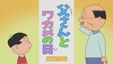 サザエさん『父さんとワカメの日』作品No.7688