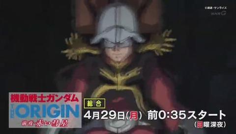 NHK 機動戦士ガンダムORIGIN