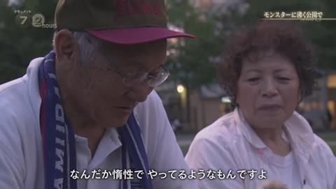 NHKドキュメント72 ポケモンGO 錦糸公園 (2617)