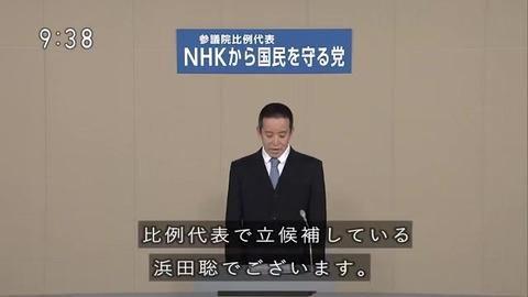 NHKから国民を守る党 浜田聡