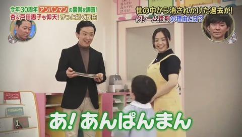 武井英彦 プロデューサー アンパンマン 出会い