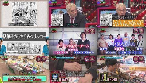『水曜日のダウンタウン』「こち亀検証」駄菓子で20万円