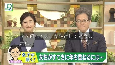 NHK ニュースウオッチ9
