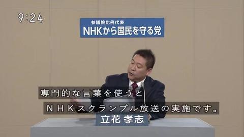 「NHKをぶっ壊す」理由