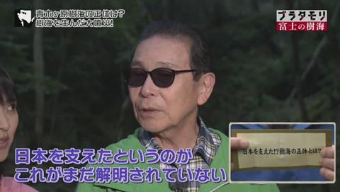 ブラタモリ 富士の樹海(青木ヶ原樹海 )(2509)