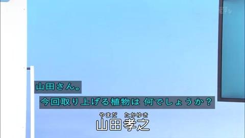 「植物に学ぶ生存戦略2 話す人・山田孝之」
