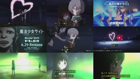 アニメ「魔法少女サイト」最終回 画像