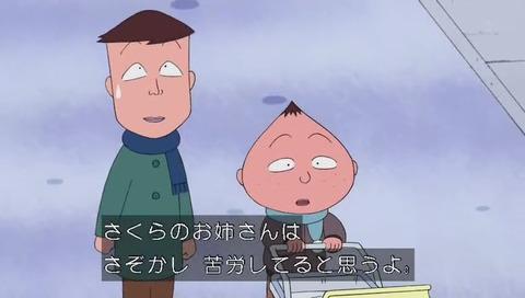 ちびまる子ちゃん 永沢君と藤木くん「さくらのお姉さんは苦労してるだろう」