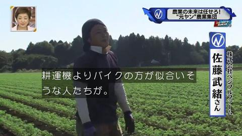 新・情報7days 元ヤンキー 農家 (59)