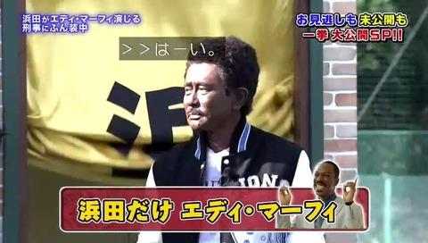 浜田 エディー・マーフィー
