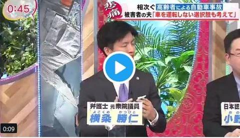 バイキング 弁護士 横粂勝仁『上級国民』発言