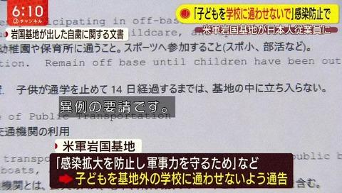 スーパーJチャンネル 山口県岩国市の米軍基地から、「基地外の学校に通わせない」よう通告