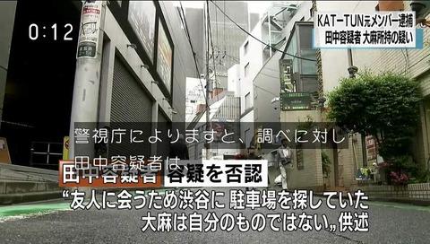 田中聖さん 容疑否認