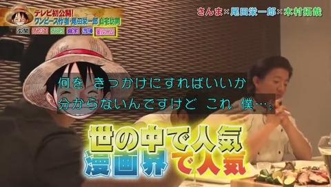 尾田栄一郎とキムタクが知り合ったのは