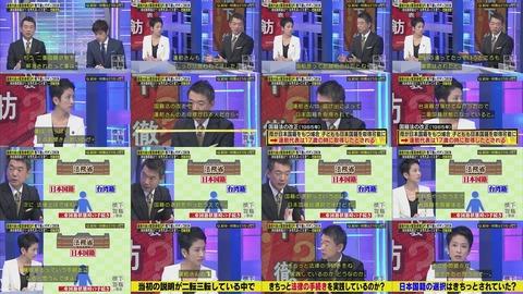 橋下×羽鳥の番組 蓮舫が登場の回 二重国籍2
