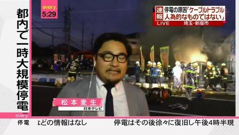 日テレ 松本麦生 記者 火事現場で怒られる (1)
