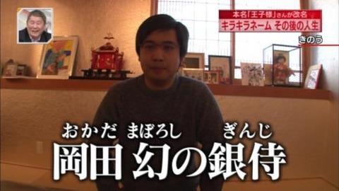 新・情報7daysニュースキャスター 岡田 幻の銀侍(まぼろしのぎんじ)さん