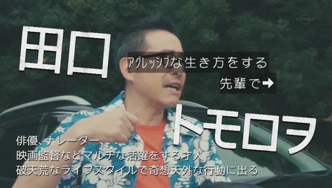 「バイプレイヤーズ」田口トモロヲ