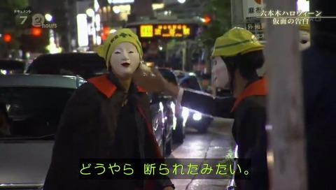 ドキュメント72時間 仮面のナンパ集団