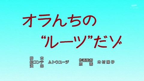 クレヨンしんちゃん『オラんちのルーツだゾ』
