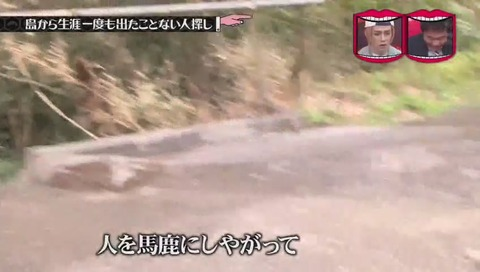 青ヶ島の仙人 スタッフに襲い掛かる