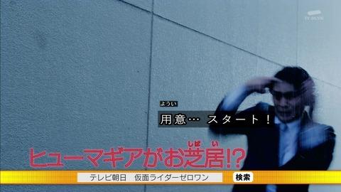 仮面ライダーゼロワン 10話「オレは俳優、大和田伸也」予告