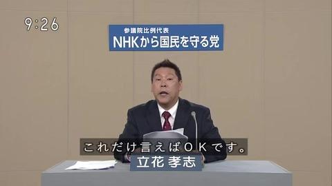 NHKの受信料不払い方法