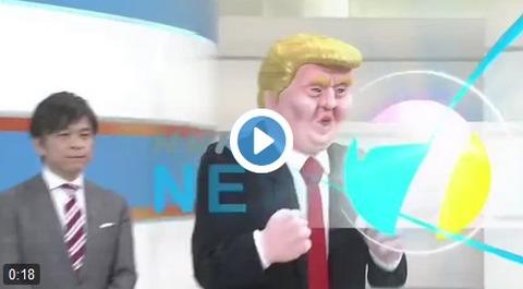 トランプ大統領 等身大?人形